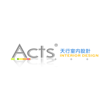 天行室內設計 Act Interior Design
